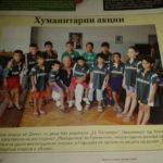 Sportkleding voor kindertehuis in Skopje